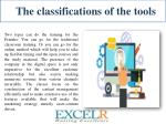 the classifications of the tools