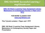 eng 106 rank successful learning eng106rank com 7