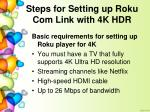steps for setting up roku com link with 4k hdr