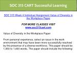 soc 315 cart successful learning 32