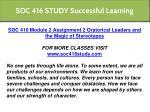 soc 416 study successful learning 1