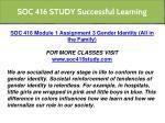 soc 416 study successful learning
