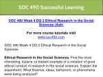soc 490 successful learning 10