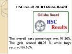 hsc result 2018 odisha board the overall pass