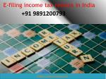 e filing income tax returns in india