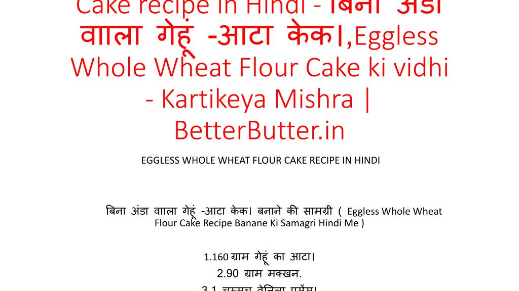 PPT - Eggless Whole Wheat Flour Cake recipe in Hindi - बà