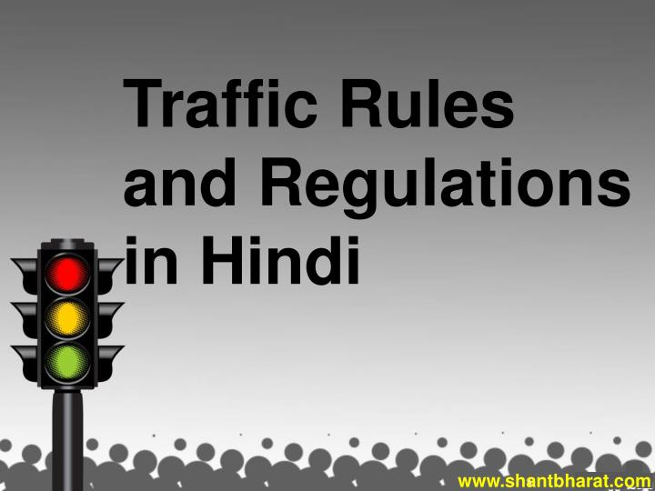 PPT - Traffic Rules and Regulations in Hindi- Shant Bharat