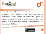 maths solution with answers in hindi is second