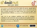 www doubtnut com www doubtnut com