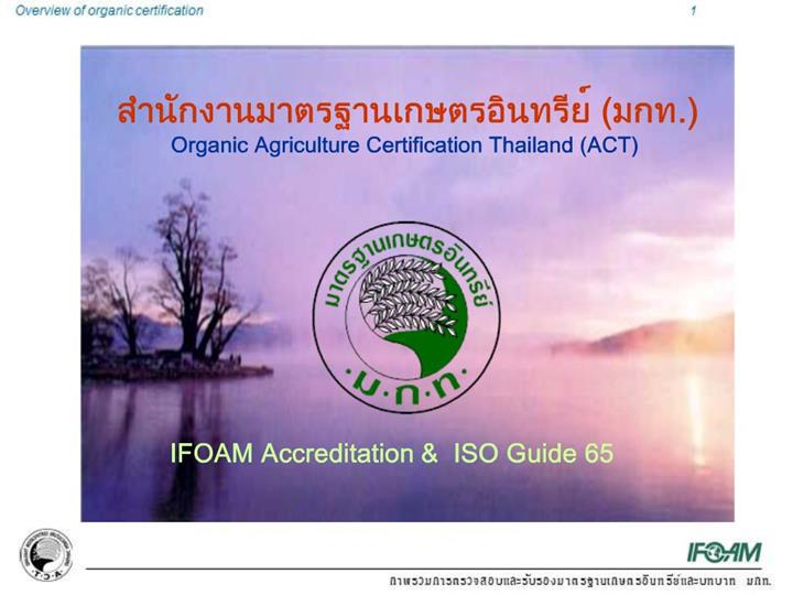 certification agriculture thailand act organic ppt powerpoint presentation skip