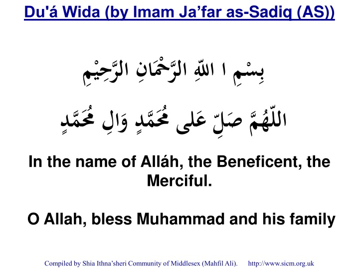 in the name of all h the beneficent the merciful o allah bless muhammad and his family n.