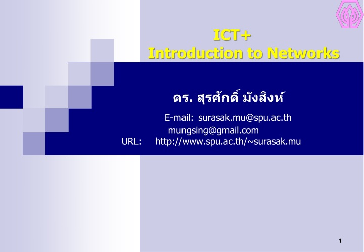 ict introduction to networks e mail surasak n.
