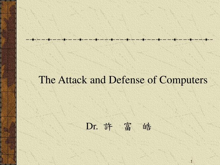 the attack and defense of computers dr n.